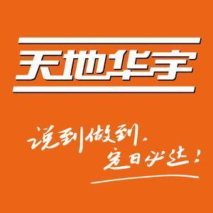 南京天地华宇物流公司