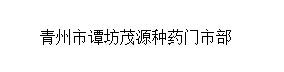 青州市谭坊茂源种药门市部