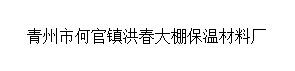 青州市何官镇洪春大棚保温材料厂