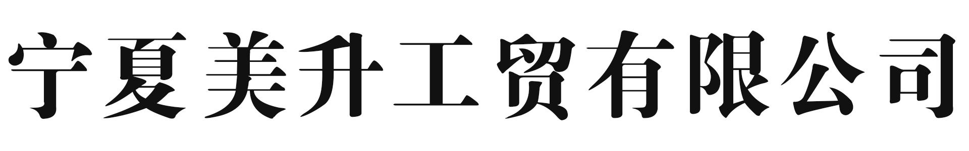 宁夏美升工贸千亿平台