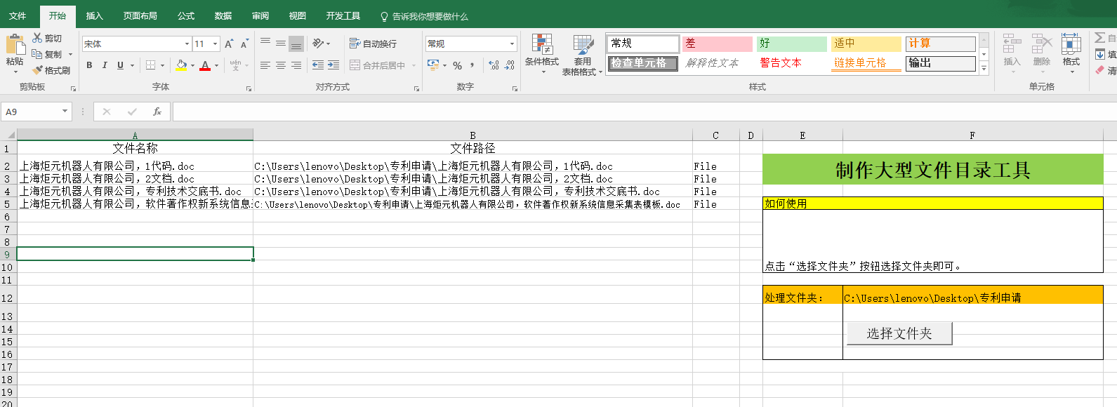 上海炬元 白领机器人制造商  Excel文件批量替换文本