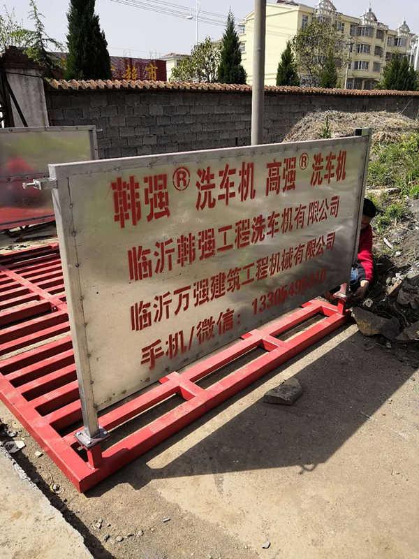 梧州专业热镀锌工程洗车台设备,新品优质的韩强工程洗车台