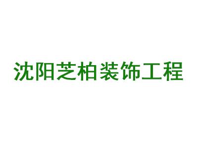 沈阳芝柏装饰工程有限公司