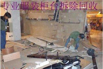 商场专柜拆除专柜拆除