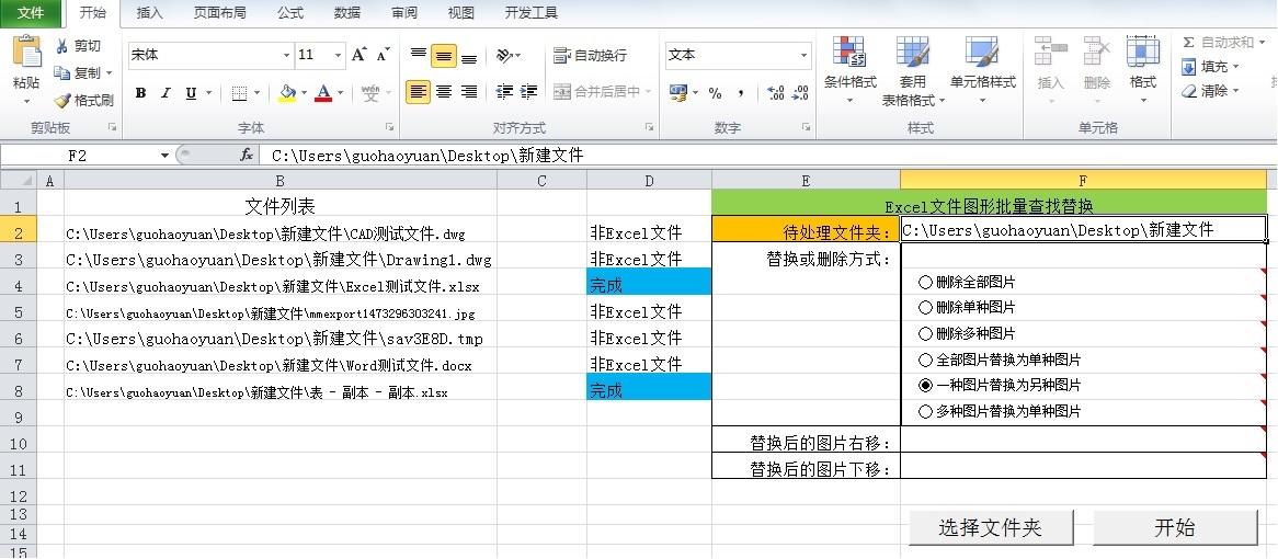 上海炬元批量Excel文件替换文本  白领机器人