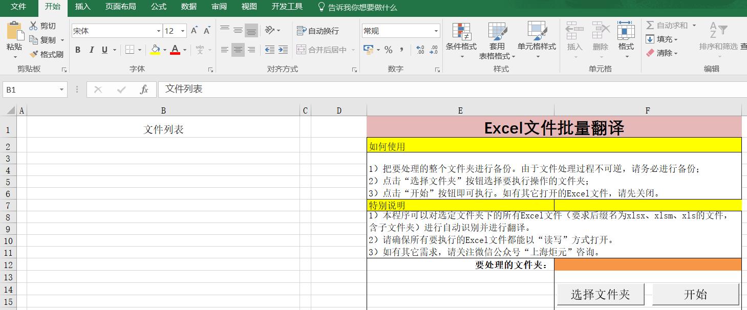 上海炬元批量Excel文件查找替换文本 白领机器人