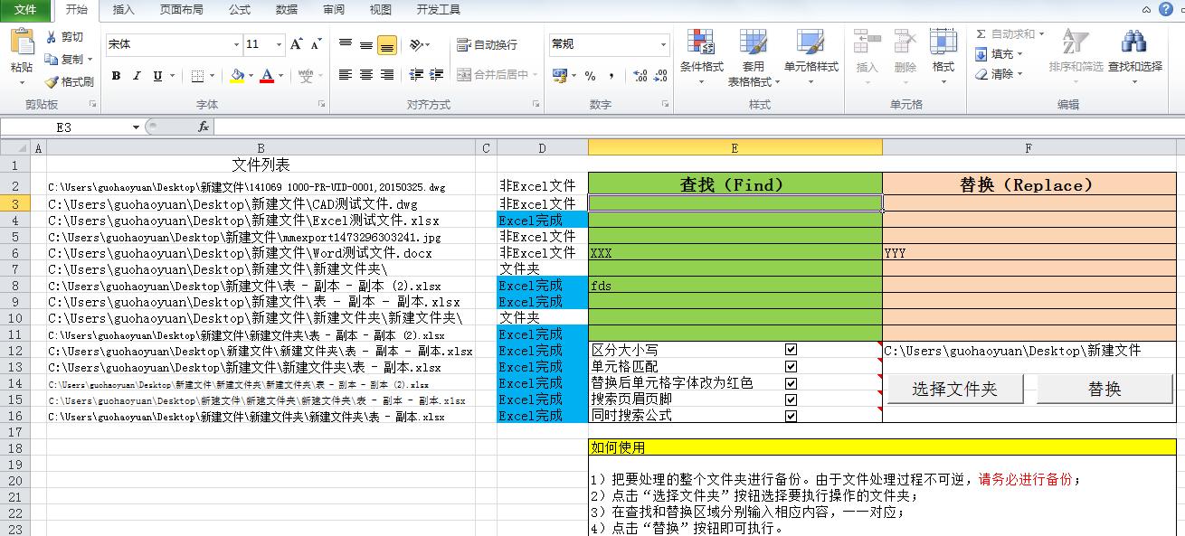 上海炬元Excel文件批量文本智能查找替换  白领机器人