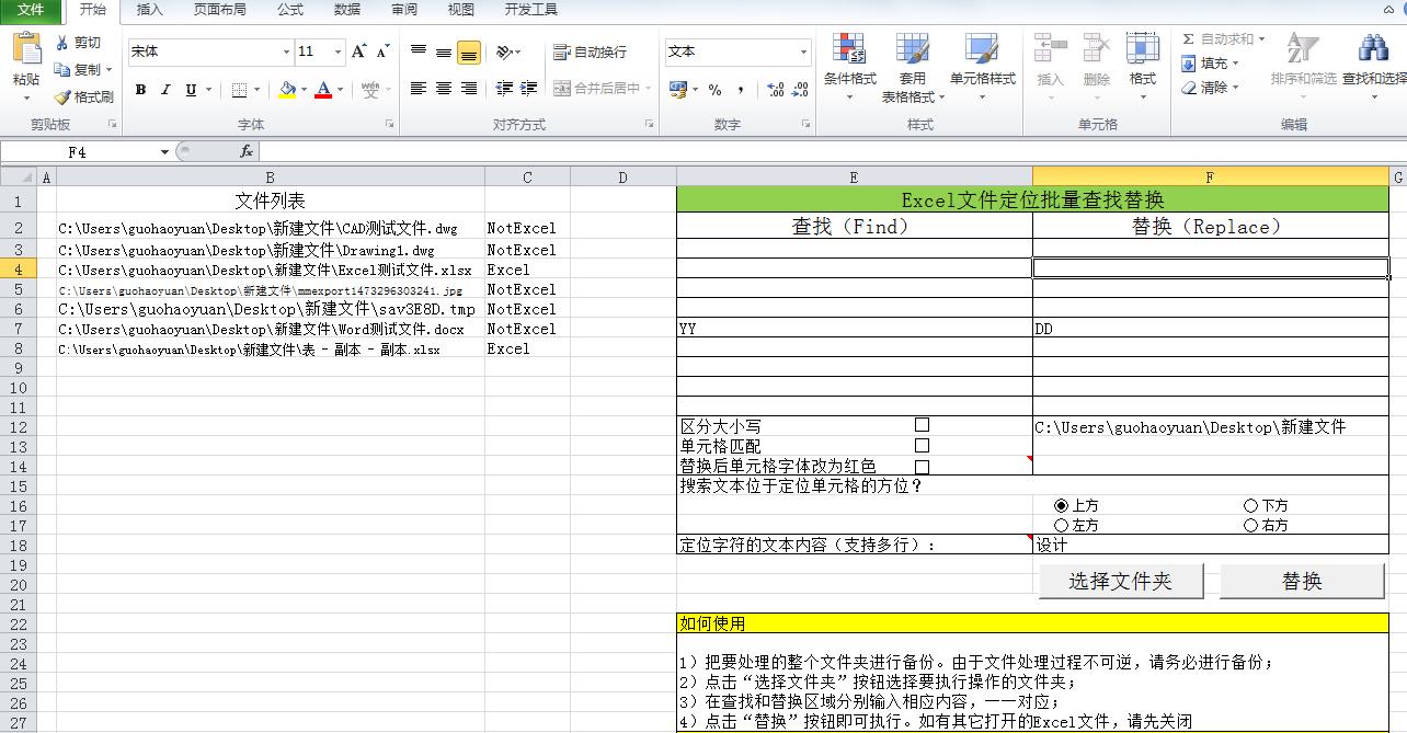 上海炬元Excel批量文字替换  白领机器人
