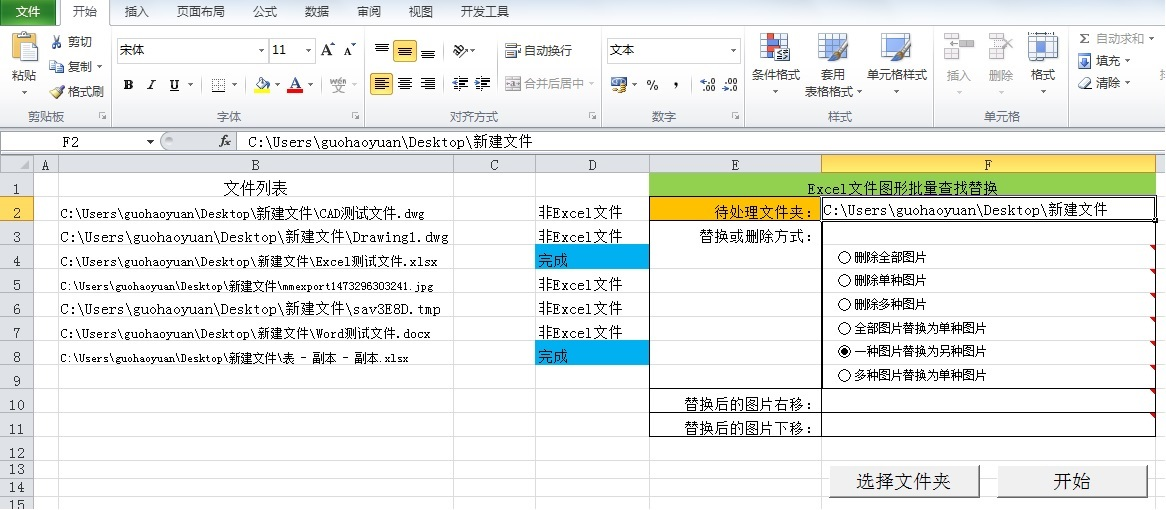 上海炬元Excel批量图片替换  白领机器人