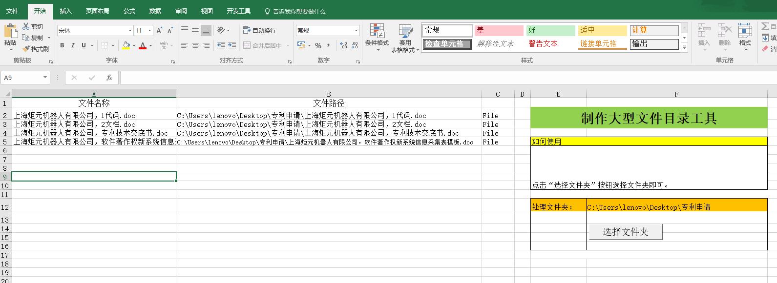 上海炬元Excel批量文字智能替换 白领机器人