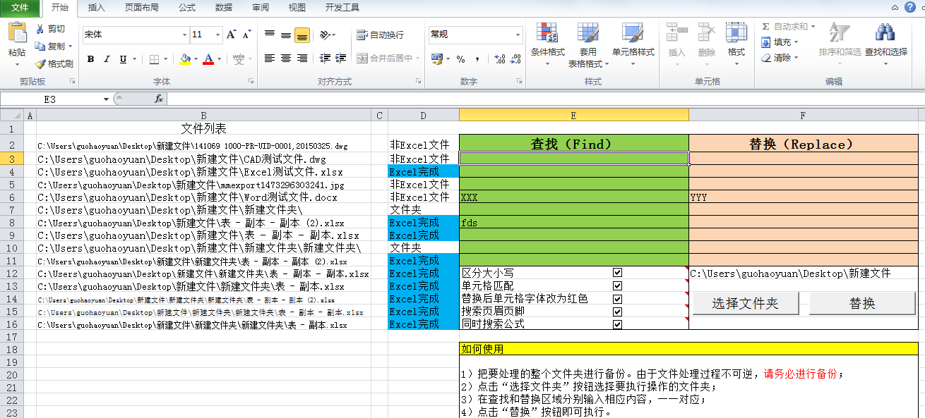 上海专业的上海炬元白领机器人推荐,批量Excel文本智能替换行情