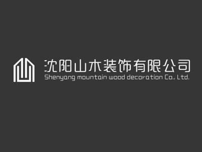 沈阳山木装饰工程有限公司