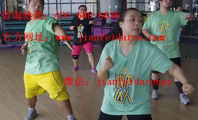 郑州减肥学校