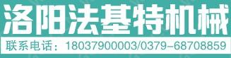 洛阳法基特机械设备ag110.app