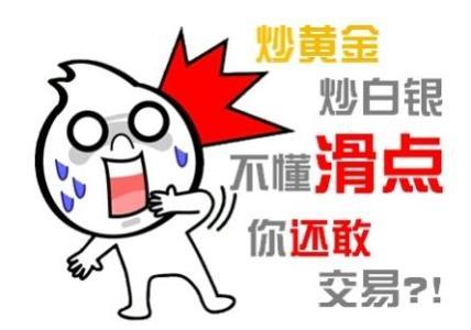 外汇平台【GS高盛招商】:什么是滑点?