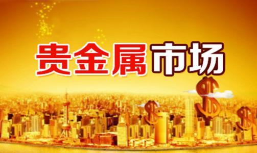贵金属平台 :专业贵金属代理加盟平台【GS高盛】