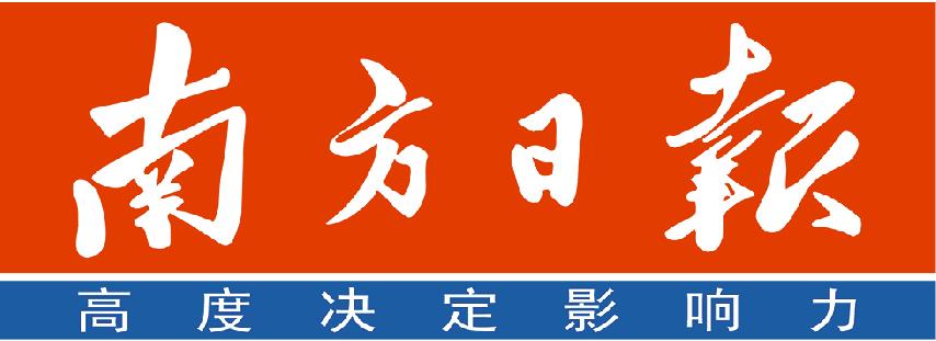 高�赌戏蕉际小杀ü愀�_报业传媒供应同行中品质优良的�v南方日报