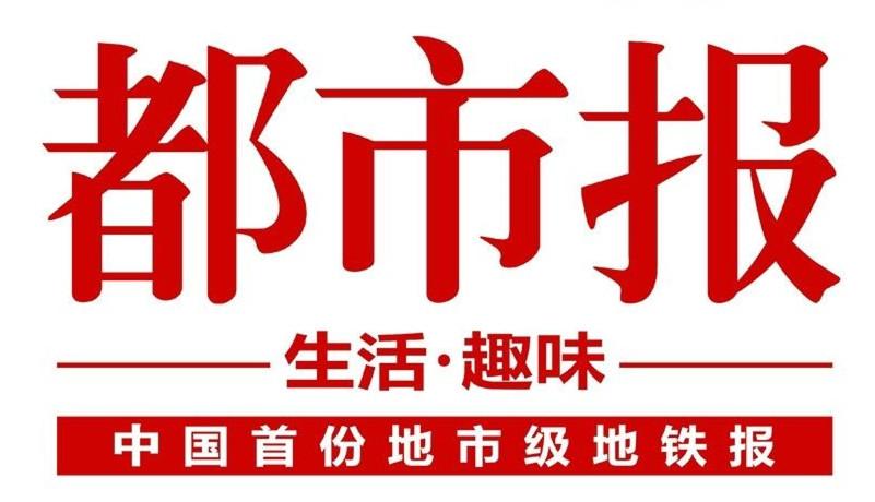 东莞广々州日报-优惠的中双手张开山日报-报业传消亡了媒提供