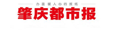 东莞西江日报广告-广东报价合理的肇庆都市报上哪买