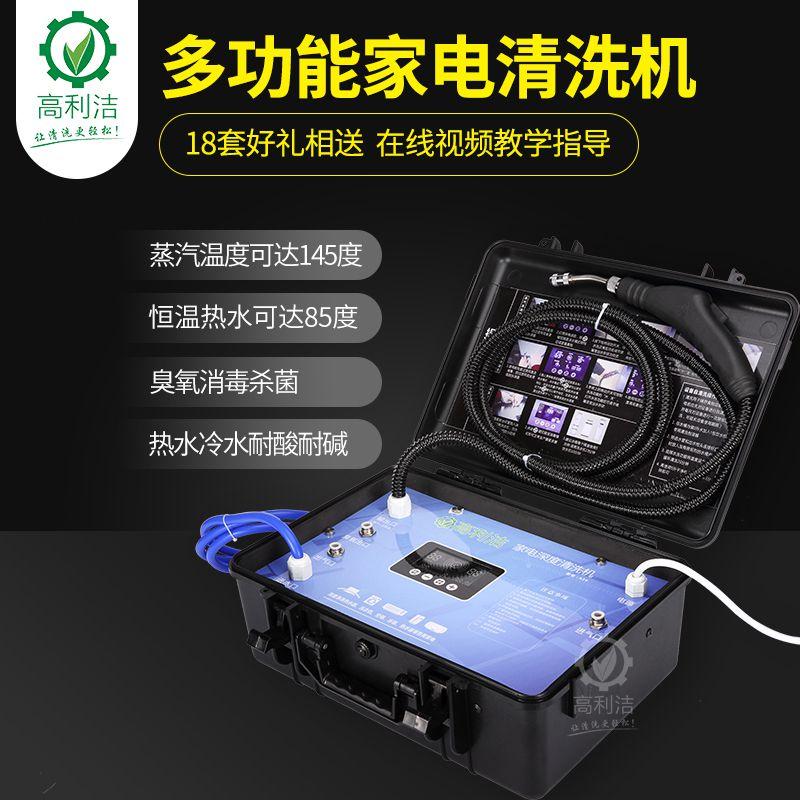 高利洁A16多功能家电清洗设备高温高压蒸汽清洗机