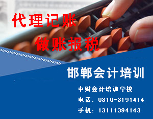 邯郸专业代理记账-代理记账费用