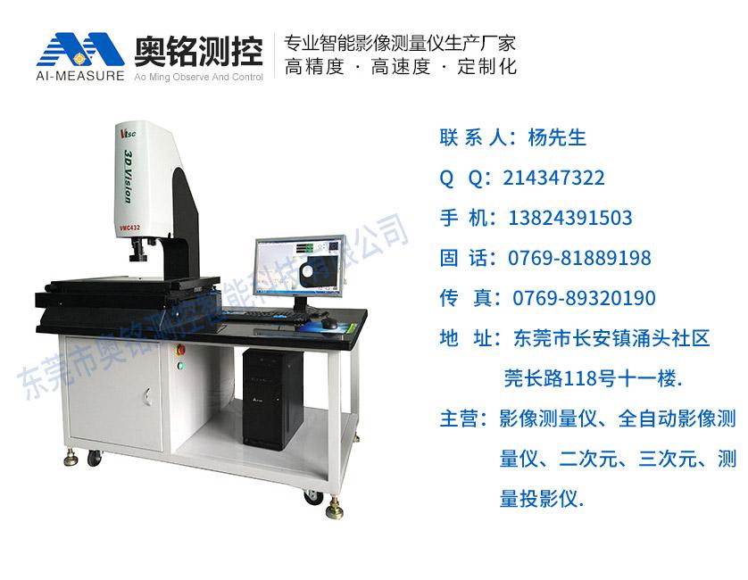 测量投影仪厂家