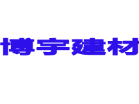 郑州博宇建材有限公司