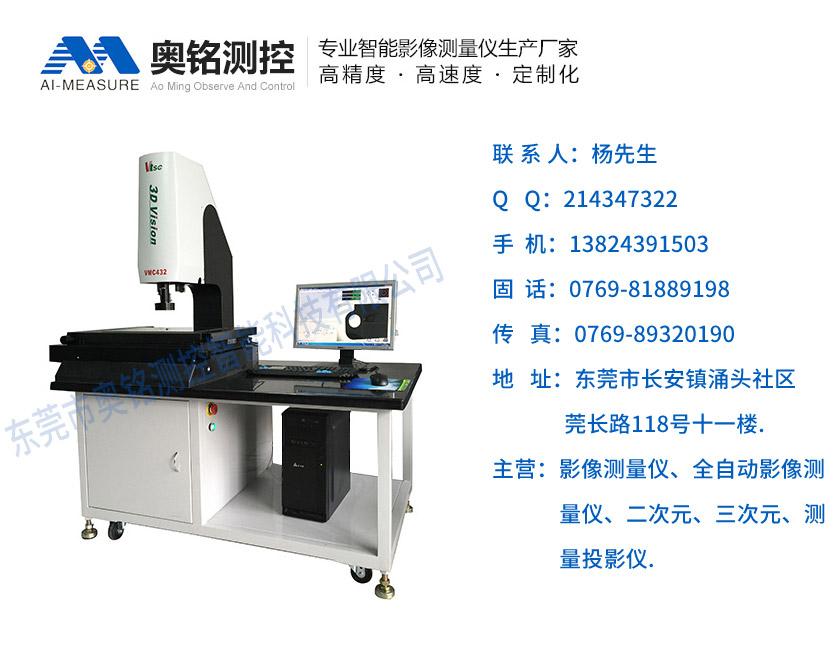 二次元影像测量仪厂家