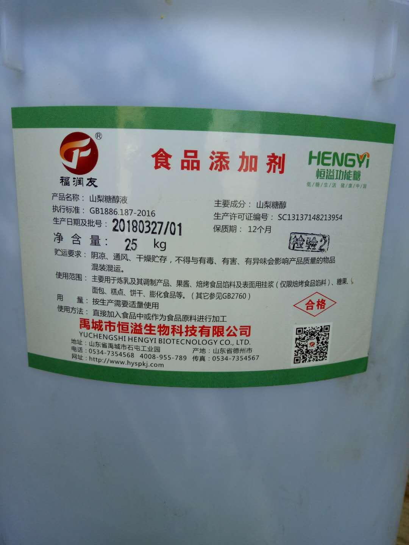 辽宁山梨糖醇厂家-在哪能买到价位合理的山梨糖醇