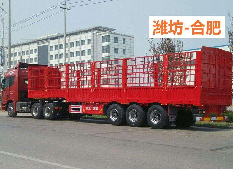 山东货运物流公司,合肥到潍坊物流公司