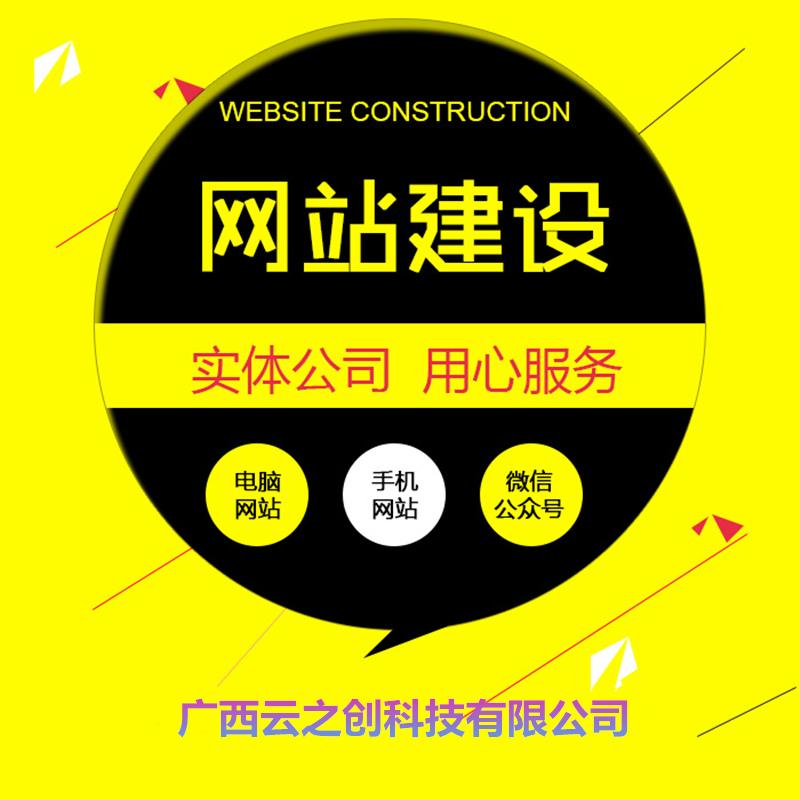 网页设计公司哪家好-南宁哪里有提供口碑好的网站建设