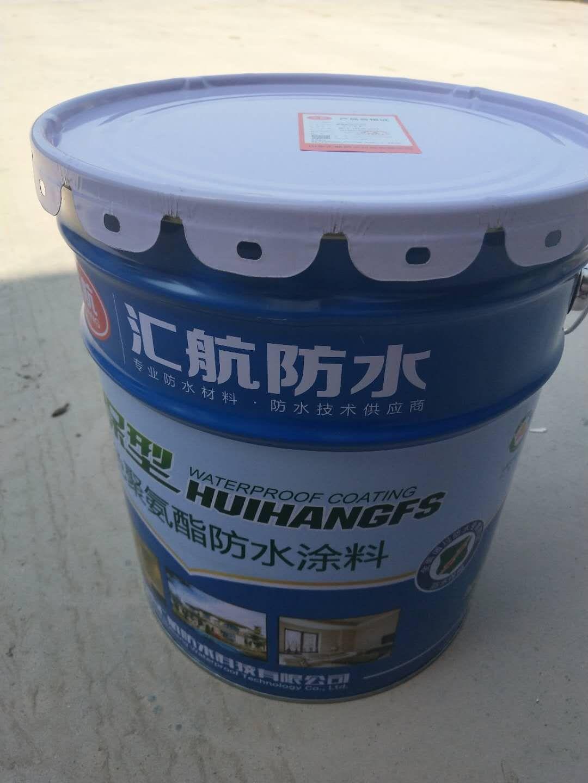 水性聚氨酯防水涂料-品质聚氨酯防水涂料_优选汇航防水