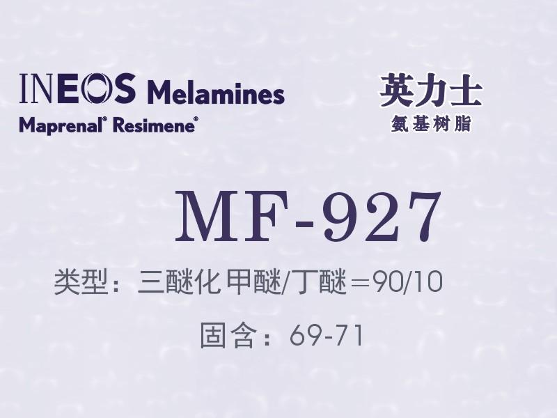 氨基树脂HM2608价格——鸿墒贸易供应氨基树脂