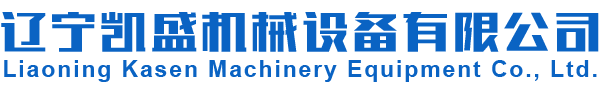 辽宁凯盛机械设备有限公司