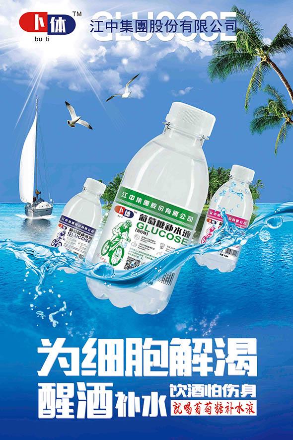 葡萄糖補水液,健康補水