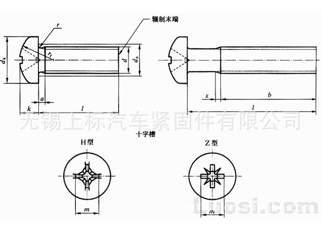 十字槽盘头螺钉螺栓GB/T818