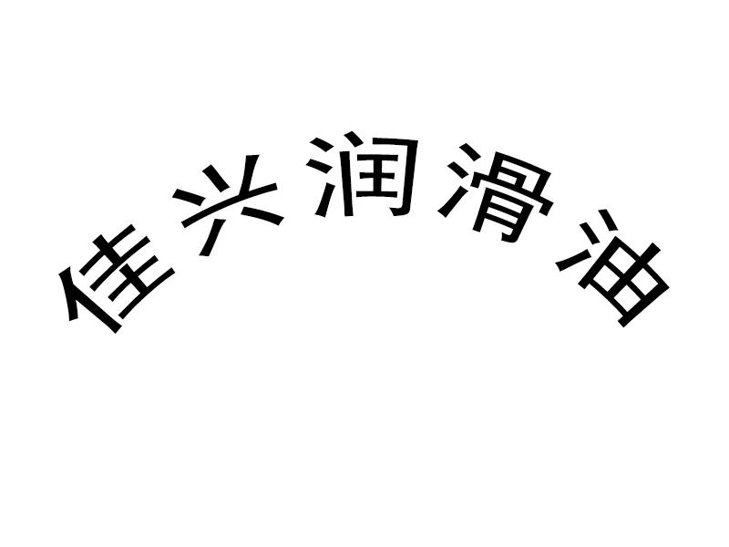 深圳市佳興潤滑油有限公司