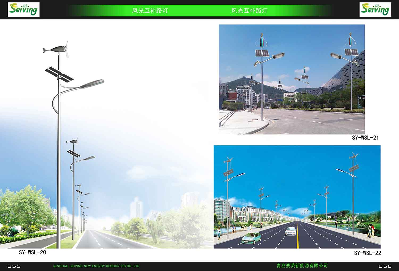 赛荧新能源为您供应太阳能路灯钢材 -即墨太阳能路灯定制公司