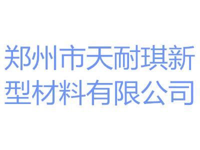 郑州市天耐琪新型材料有限公司