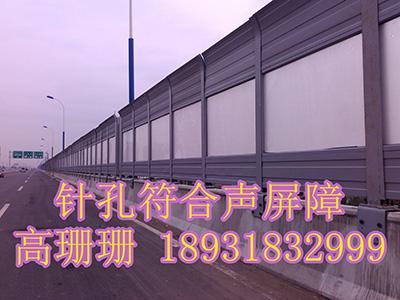 江苏复合针孔声屏障_衡水耐用的复合针孔声屏障出售