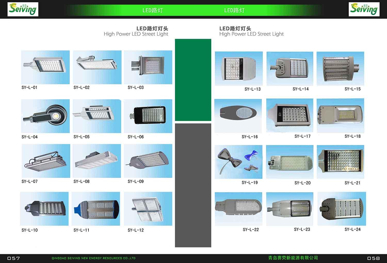 青岛路灯哪家好-想买优惠的LED路灯就来赛荧新能源