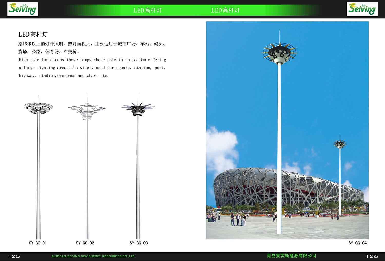 青岛LED路灯生产制造商-购买销量好的LED路灯优选赛荧新能源