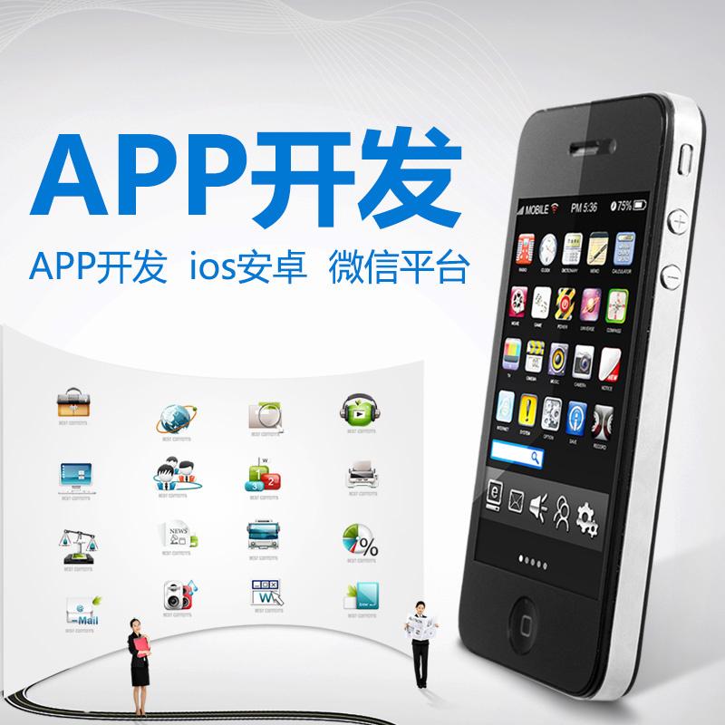 APP定制开发手机客户端安卓APP苹果IOS高端定制软件开发