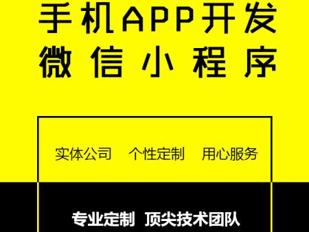 靠谱的APP开发公司当属云之创 海外推广哪家好