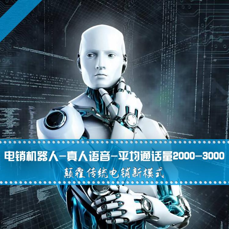 电销机器人价位 电销机器人如何