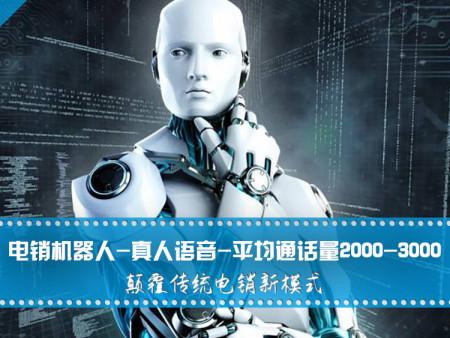 专业的电销机器人优选云之创|代理电销机器人