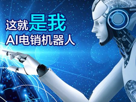 电销机器人信息-好的电销机器人