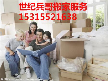 青岛公司搬家|黄岛长途搬家-世纪兵哥15315521638