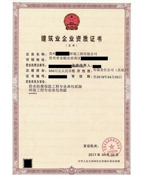 郑州哪里有周到的专业承包资质代办_驻马店专业承包资质代办
