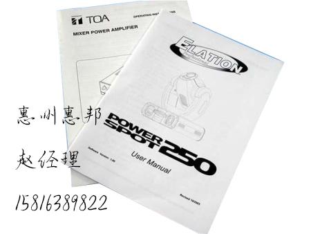 说明书的分类 行业资讯-惠州市惠邦包装纸品有限公司